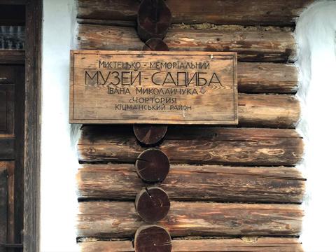 Muzei_Mykolaichuka_5